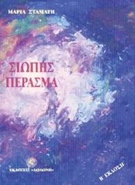 siopis-perasma-logo