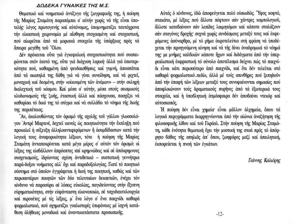 Κείμενο Δρ. Γιάννης Καλιόρης