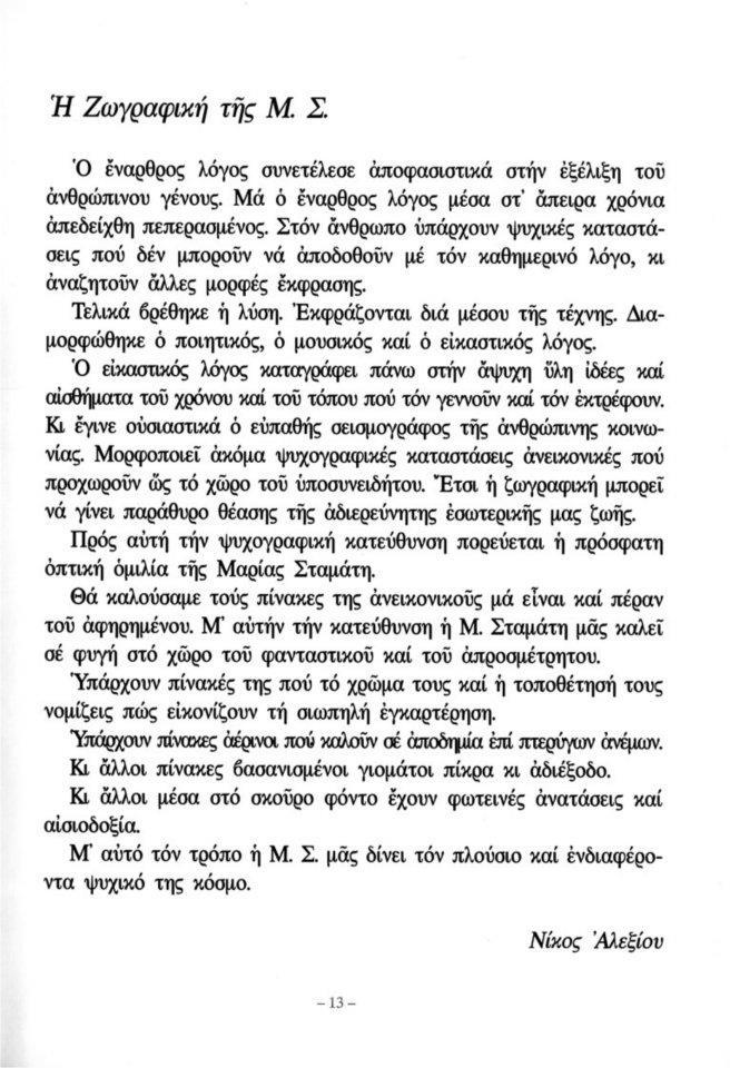 Κείμενο Δρ. Νίκος Αλεξίου