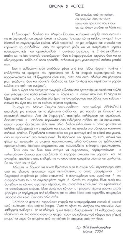 Κριτική Δρ. Βιβή Βασιλοπούλου