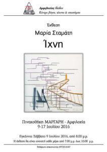 AFISA_amfiloxias-diodos