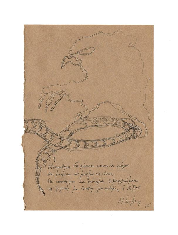 5 Σχέδια πάνω σε Ποίηση του Γιώργου Λίλλη