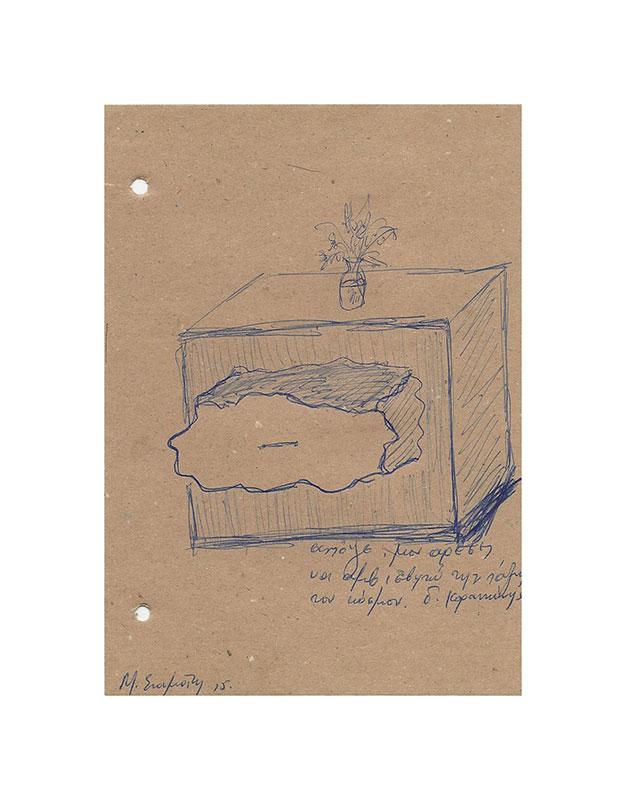 10 Σχέδια πάνω σε Ποίηση του Γιώργου Καραντώνη