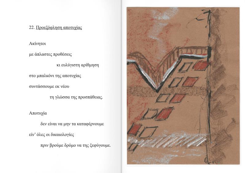 Ποιητική Συλλογή: Με πολυπρόσωπη σκίαση