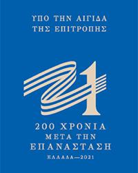 Επιτροπή «Ελλάδα 2021»